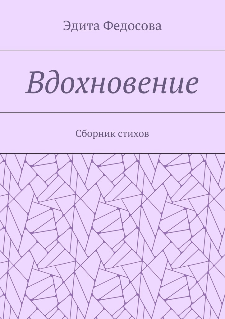 Эдита Валерьевна Федосова