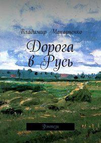 Макарченко, Владимир  - Дорога вРусь. Фэнтези