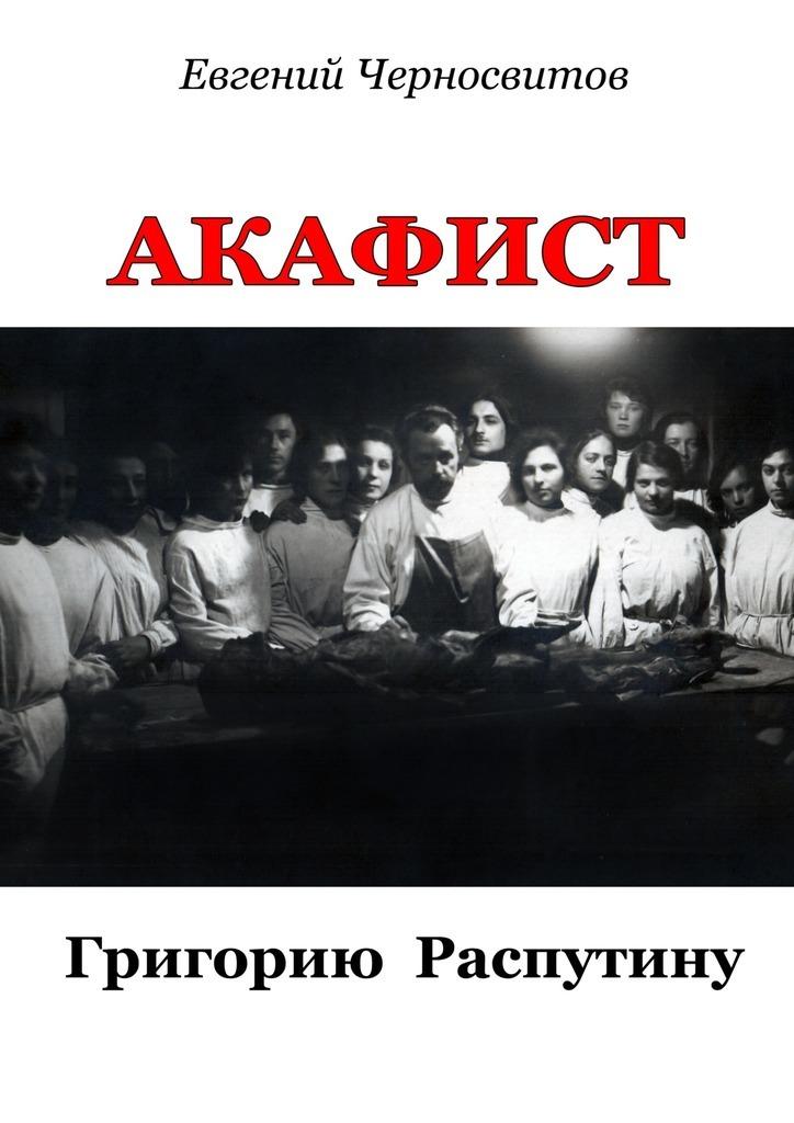 Евгений Васильевич Черносвитов бесплатно