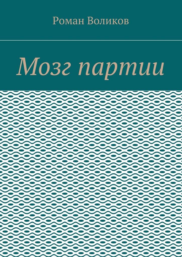 Роман Воликов Мозг партии ковш 1 0 л gipfel barbara 3881