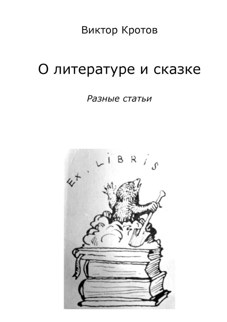 О литературе и сказке. Разные статьи