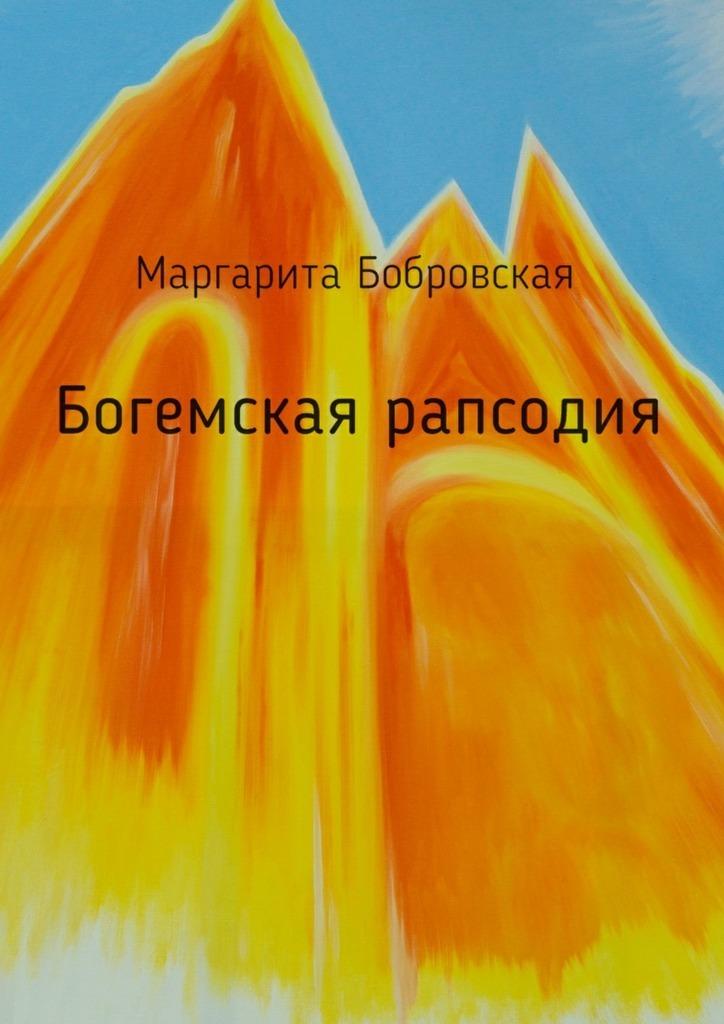 Маргарита Бобровская Богемская рапсодия. Стихи дмитрий янковский рапсодия гнева