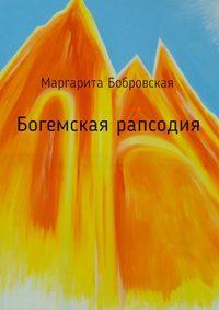 Бобровская, Маргарита  - Богемская рапсодия. Стихи