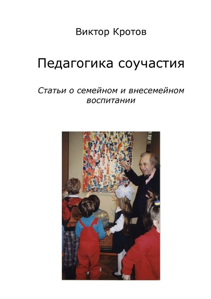 Педагогика соучастия. Статьи о семейном и внесемейном воспитании