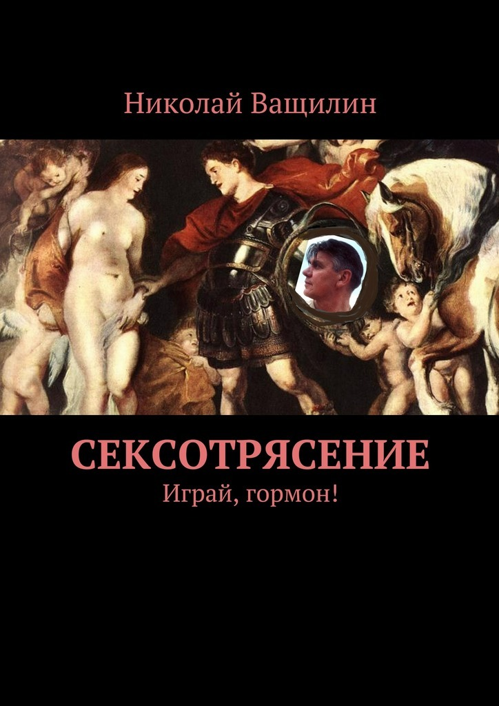Николай Ващилин Сексотрясение. Играй, гормон! игорь орлов божий дар или первое чувство
