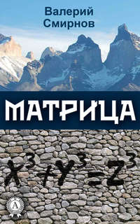 Смирнов, Валерий  - Матрица