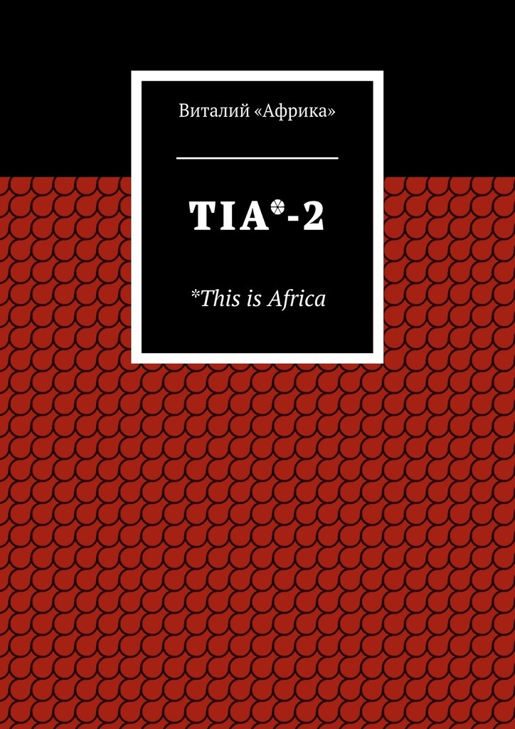 Виталий «Африка» TIA*-2. *This is Africa виталий африка киев 2016