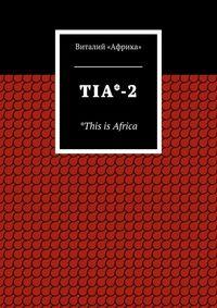«Африка», Виталий  - TIA*-2. *This is Africa