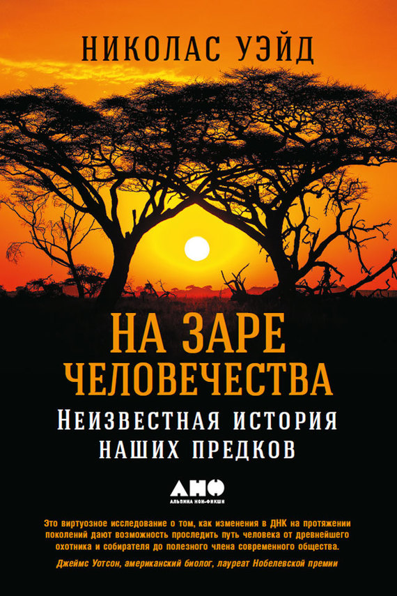 Николас Уэйд На заре человечества: Неизвестная история наших предков