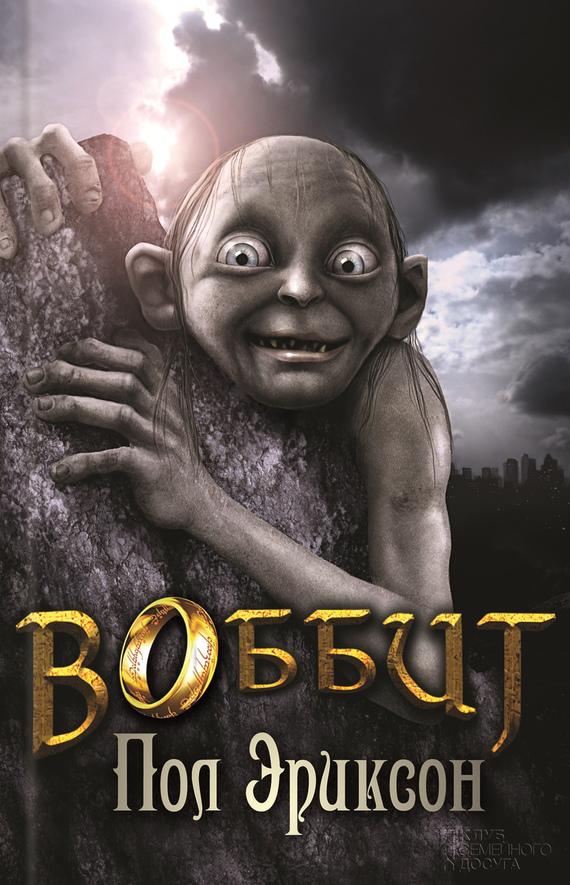 Воббит