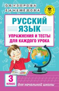 Узорова, О. В.  - Русский язык. Упражнения и тесты для каждого урока. 3 класс