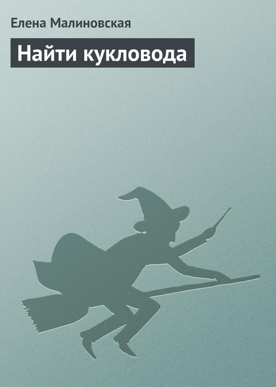 Елена Малиновская Найти кукловода я сбил целый авиаполк мемуары финского аса
