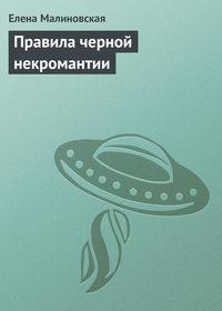 Малиновская, Елена  - Правила черной некромантии
