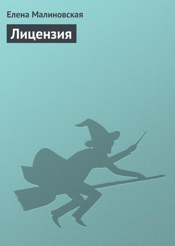 Елена Малиновская Лицензия васильев в чужие миры
