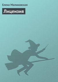 Малиновская, Елена  - Лицензия