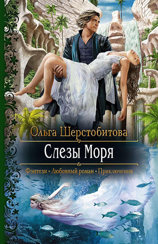 Читать книгу новгородский цикл былин садко
