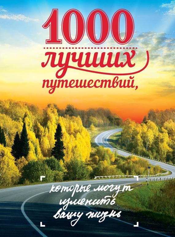 Юрий Андрушкевич 1000 лучших путешествий, которые могут изменить вашу жизнь юрий андрушкевич 100 мест которые должен увидеть каждый
