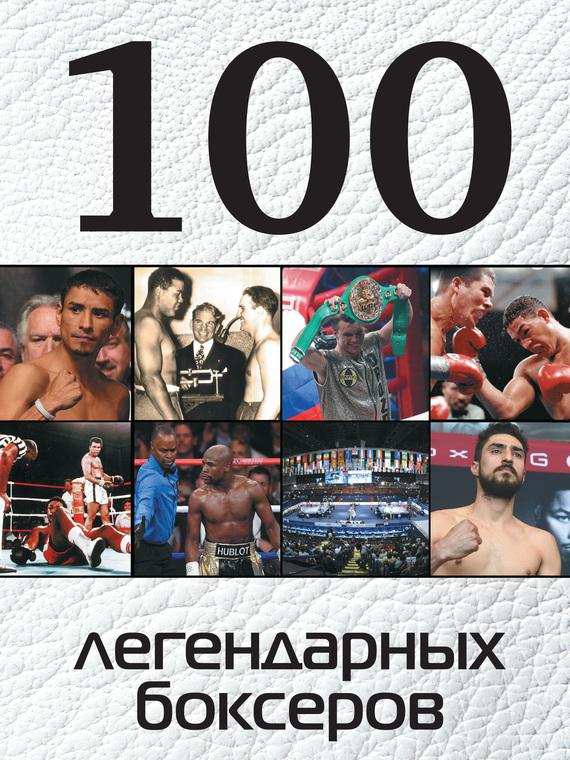 Дмитрий Клавусть 100 легендарных боксеров дмитрий семенов страсти в загробном мире и наяву знамение