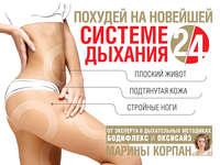 Корпан, Марина  - Похудей на новейшей системе дыхания 2/4