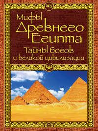 Бузылева, Аглая  - Мифы Древнего Египта. Тайны богов и великой цивилизации