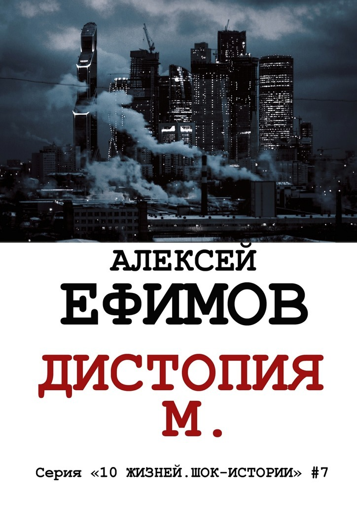 Алексей Ефимов. Дистопия М.