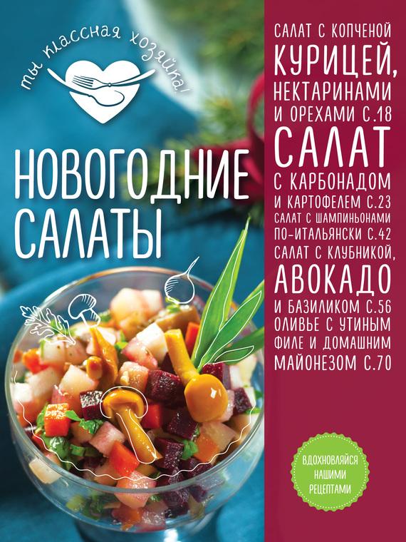 Отсутствует Новогодние салаты ольхов олег рыба морепродукты на вашем столе салаты закуски супы второе