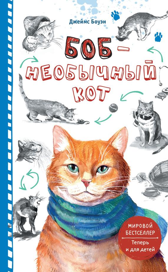 Джеймс Боуэн Боб – необычный кот