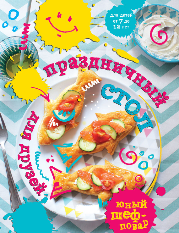 Ф. Григорчик Праздничный стол для друзей ISBN: 978-5-699-83089-3