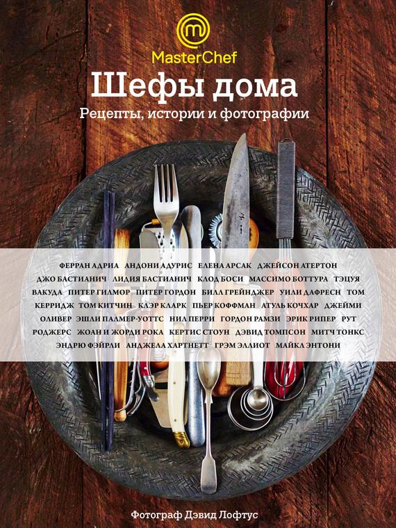 Коллектив авторов Шефы дома. Рецепты, истории и фотографии китель шеф повара москва
