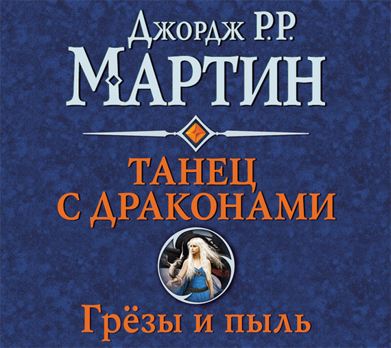 Джордж Рэймонд Ричард Мартин Танец с драконами. Книга 1. Грёзы и пыль sandra fox movers practice tests cd rom