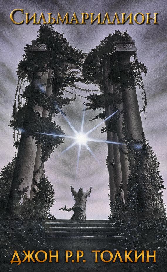 Джон Р. Р. Толкин Сильмариллион c语言程序设计基础与项目实训(修订版)