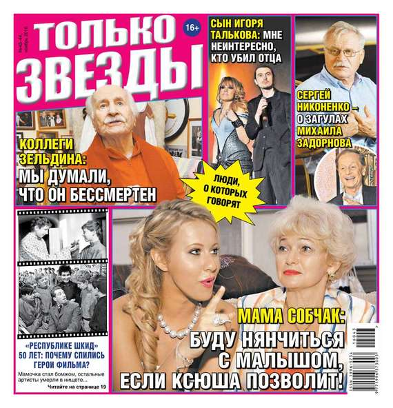 Желтая газета. Только звезды 43-44-2016