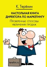 Терехин, Константин  - Настольная книга директора по маркетингу. Проверенные способы увеличения продаж