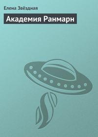 Звёздная, Елена  - Академия Ранмарн