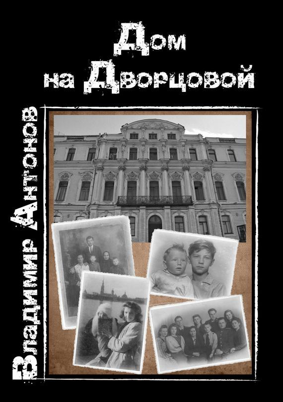 Владимир Антонов бесплатно