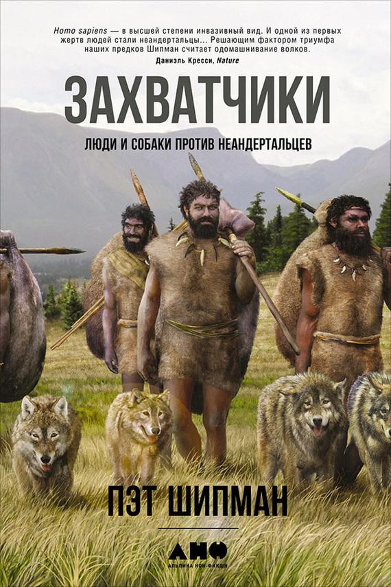 Обложка книги Захватчики: Люди и собаки против неандертальцев, автор Шипман, Пэт