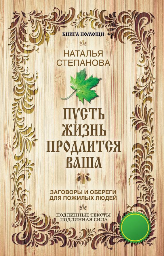 Наталья Степанова Пусть жизнь продлится ваша недорогой телефон для пожилых людей