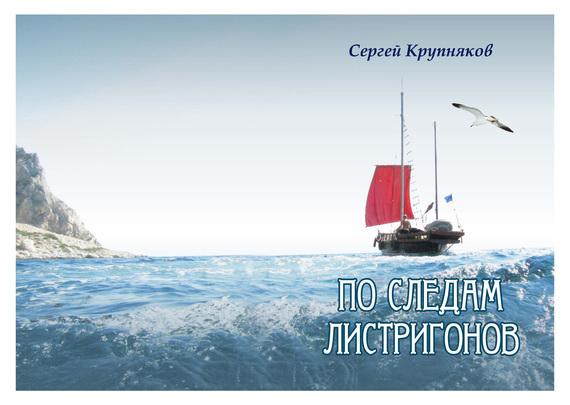 Сергей Крупняков По следам Листригонов