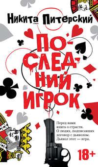 Питерский, Никита  - Последний игрок