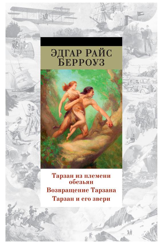 Скачать бесплатно все книги тарзан