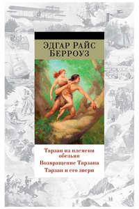 Берроуз, Эдгар  - Тарзан из племени обезьян. Возвращение Тарзана. Тарзан и его звери (сборник)
