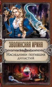 Зволинская, Ирина  - Наследники погибших династий
