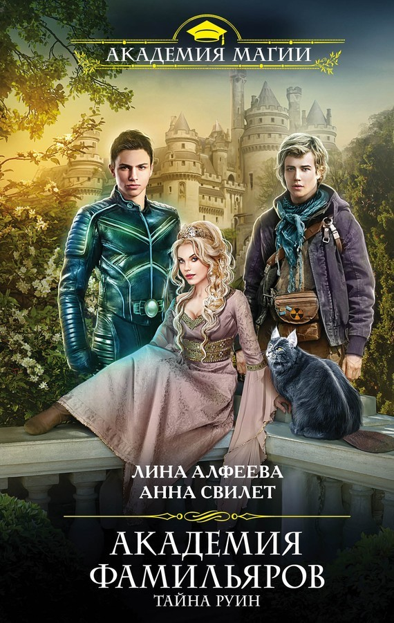 Лина Алфеева, Анна Свилет - Академия фамильяров. Тайна руин