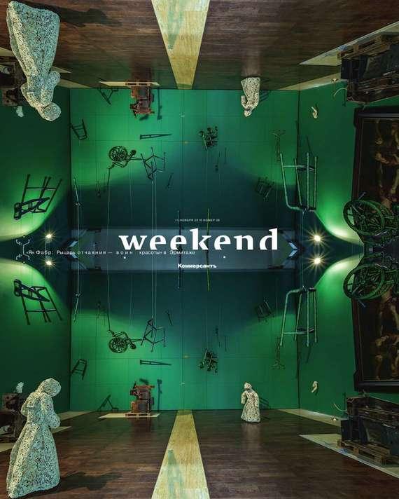 КоммерсантЪ Weekend 38-2016