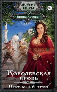Котова, Ирина  - Королевская кровь. Проклятый трон