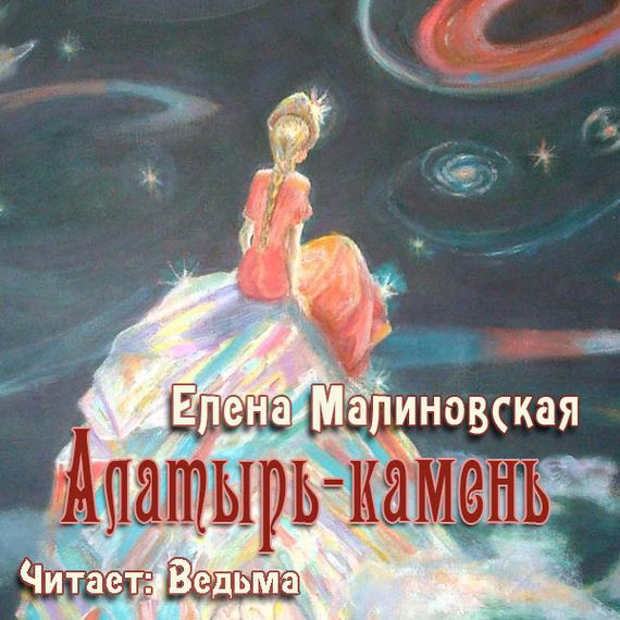 Елена Малиновская бесплатно