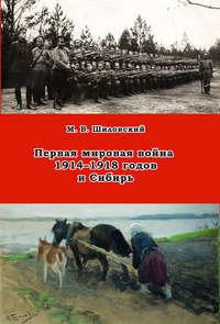Шиловский, М. В.  - Первая мировая война 1914–1918 годов и Сибирь