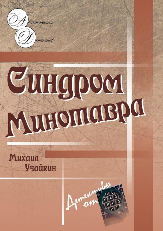 Михаил Учайкин Синдром Минотавра кто мы жили были славяне