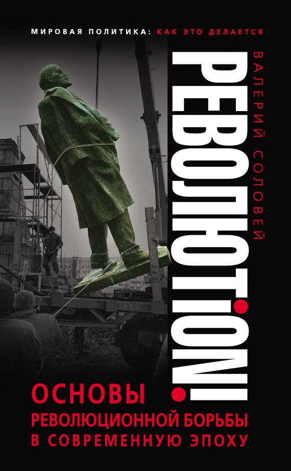 Революtion! Основы революционной борьбы в современную эпоху развивается взволнованно и трагически