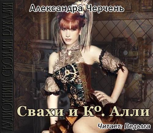 Свахи и Ко «Алли» (рассказ) ( Александра Черчень  )